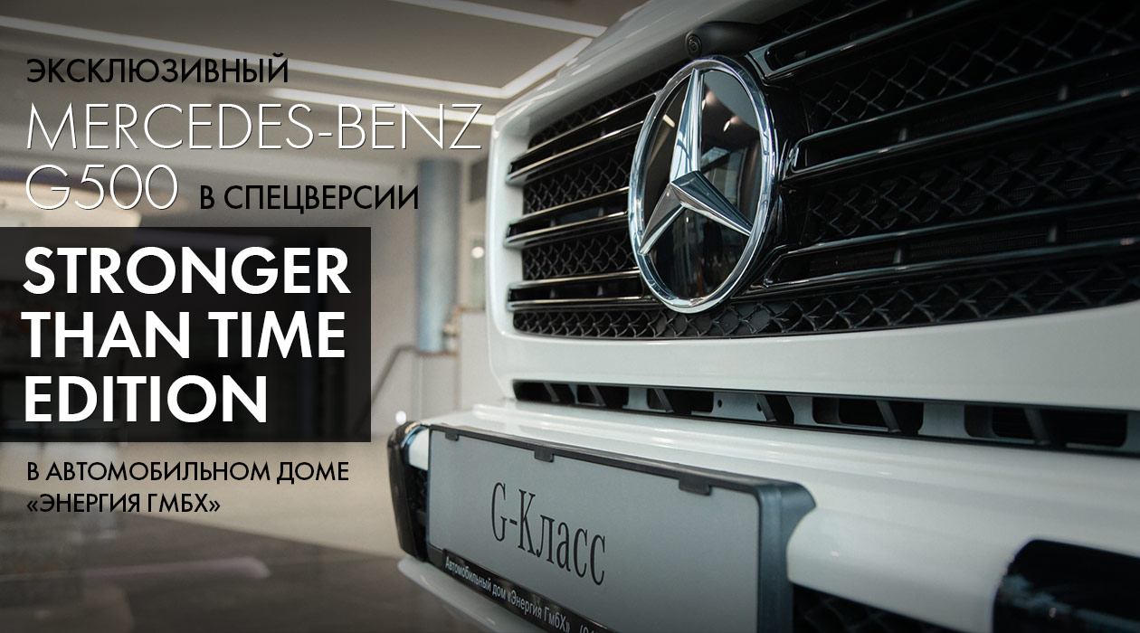 Mercedes-Benz G500 STRONGER THAN TIME Edition